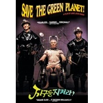 Save the Green Planet Product Image