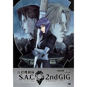 Ghost in the Shell-Season 2-Vo1/S.A.C. 2nd Gig Product Image