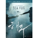 Sea Fog Product Image