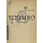 Yojimbo Product Image